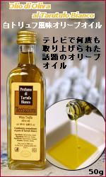 白トリュフ風味オリーブオイル-1