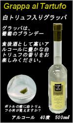 白トリュフ入りグラッパ-1