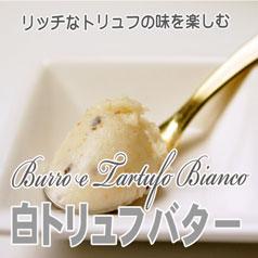 トリュフバター