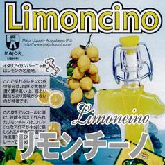 リモンチーノ